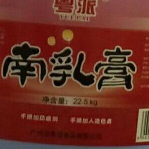 供应南乳膏 供应南乳花生米专用南乳膏 供应花生米专用的南乳膏