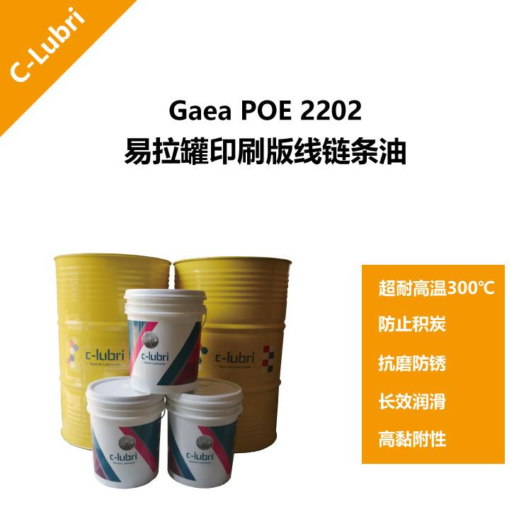 库班 Gaea POE 2202耐高温链条油