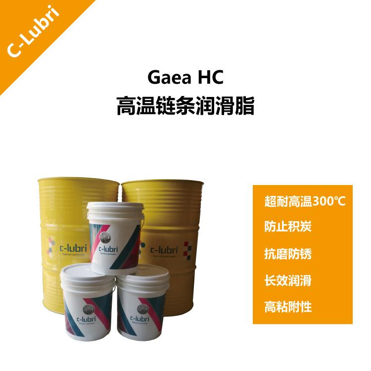 库班Gaea HCG高温链条润滑脂 链条润滑脂厂家