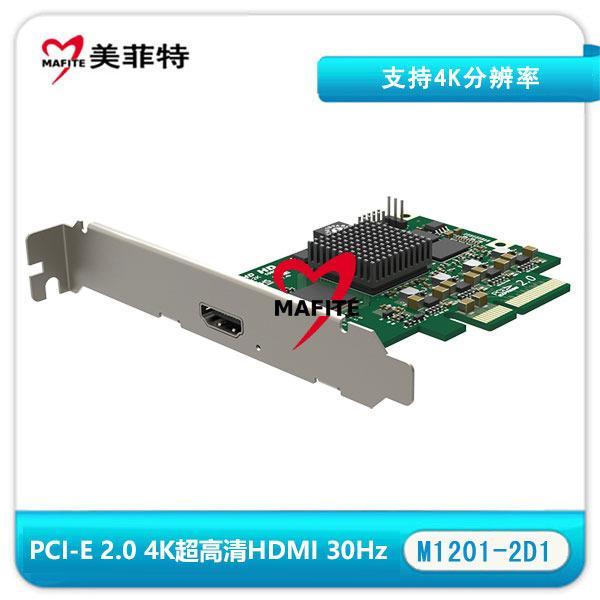 美菲特M1201-2D1 PCI-E 2.0 HDMI4K超高清采集卡(30帧)