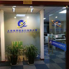 上海进口报关|上海进口清关|上海进口代理公司