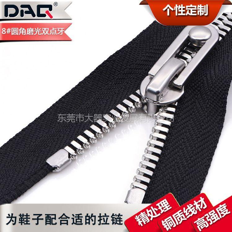 大器拉链DAQ品牌:10#高端金属拉链,弧度拉链,广东鞋子金属拉链定制