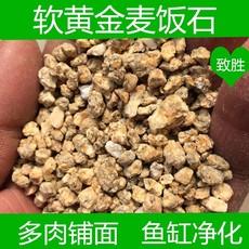 黄金麦饭石 多肉铺面软质黄金麦饭石 麦饭石厂家直销 批发麦饭石 养殖场用麦饭石粉