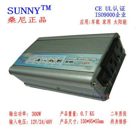 桑尼300W电动车逆变器48V转220V家用太阳能变压器