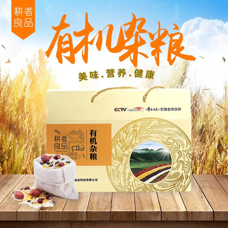 耕者良品有机杂粮组合 五谷杂粮礼盒 粗粮杂粮年货3830g真空包装