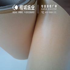 防油淋膜纸制造厂 楷诚纸业厂家供应