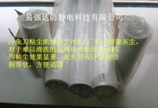 北京市粘尘纸卷1500mm生产厂家易强达唯独生产pp免刀胶粘纸卷除尘清洁耗材
