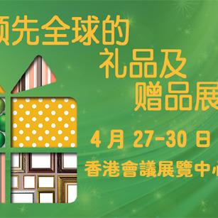 2018年香港礼品及赠品展览会
