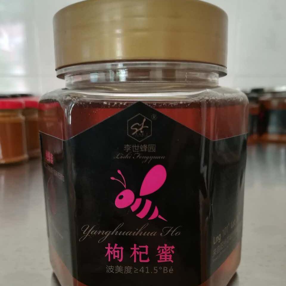 攀枝花维利蜂蜂蜜 天然枸杞蜜  500g  两瓶以上包邮