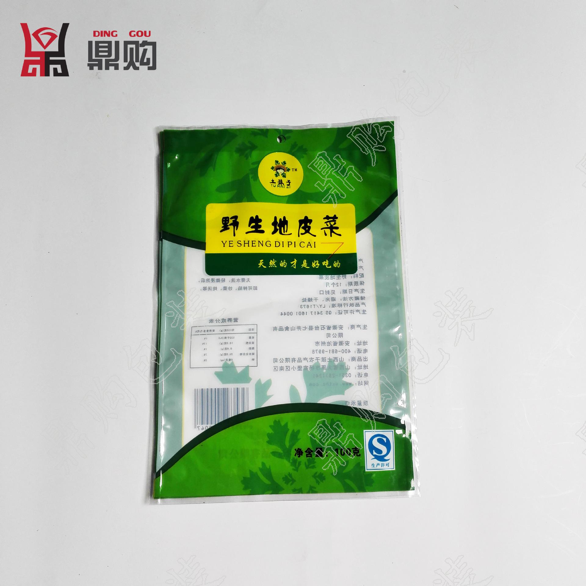 塑料薄膜 包装印刷加工 医药包装 食品包装 日用包装 服装包装 苍南县鼎购包装厂