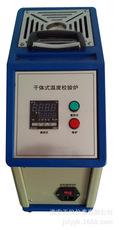 TY-W300便携式干体温度校验炉