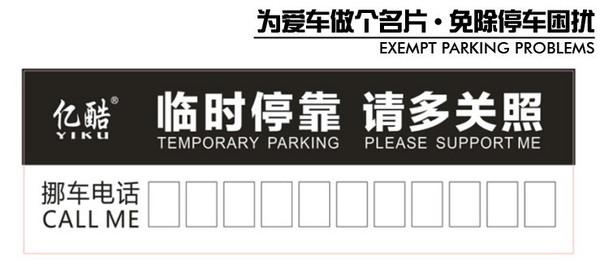 电话号码临时停车牌 移动挪车留言卡告示牌 铜版纸白卡纸停靠牌贴图片