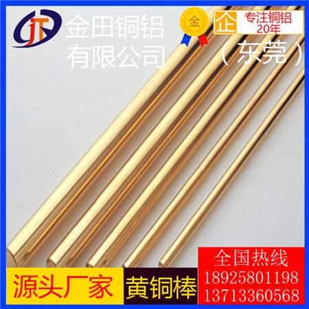 供应c3604拉花黄铜棒 h62无铅黄铜棒环保黄铜棒 黄铜方棒六角黄铜棒