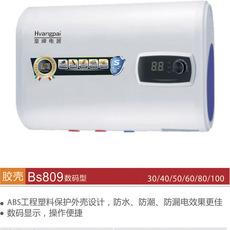 皇牌扁桶胶壳BS809电热水器生产厂家 储水式电热水器