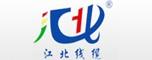 江北线缆有限公司