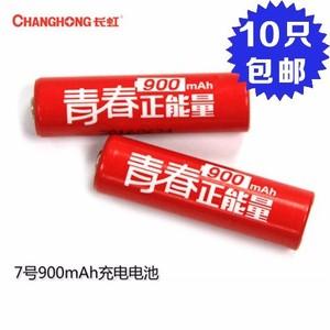 长虹正品镍氢充电电池7号900mAh超大容量 玩具无线鼠标