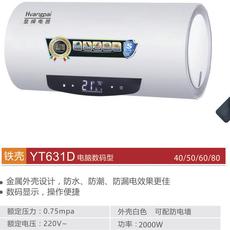 皇牌YT631D圆桶遥控铁壳电热水器生产厂家