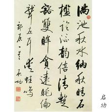 供应名家字画山水画 书法 启功