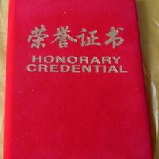 西安荣誉证书定制 西安荣誉证书批发 西安证书封皮 西安专业制作证书厂家