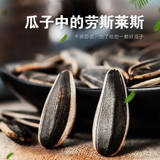 供应 精品五香葵花籽