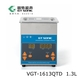 供应1.3L小型数控超声波清洗机