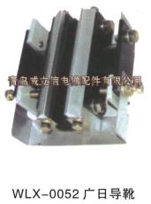 供应WLX-0051 空心轨导靴|WLX-0052 广日导靴