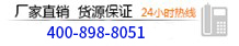 24小时热线电话400-8988051