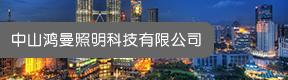 中山鸿曼照明科技有限公司
