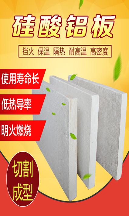 华欧硅酸铝板