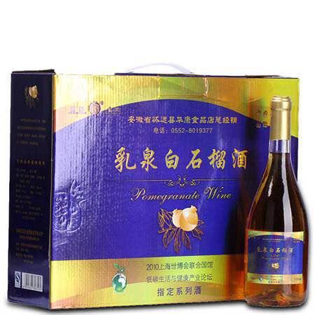 白花石榴酒 7度石榴酒500ml 高品质原汁果酒礼品健康饮品