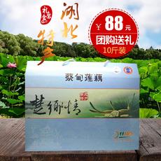 正宗蔡甸莲藕煲汤莲藕新鲜粉藕10斤装包邮