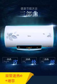 横式速热式电热水器