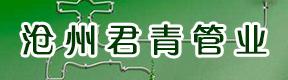 沧州君青管业有限公司