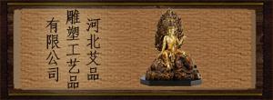 河北艾品雕塑工艺品有限公司