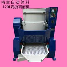120升自动卸料筛料功能涡流研磨机抛光机电动光饰机东莞精富直销