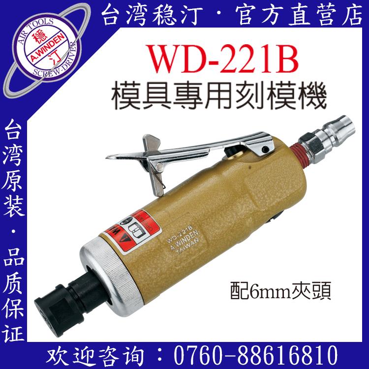 台湾稳汀气动工具  WD-221B 气动刻模机