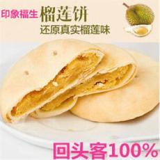 供应印象福生榴莲饼
