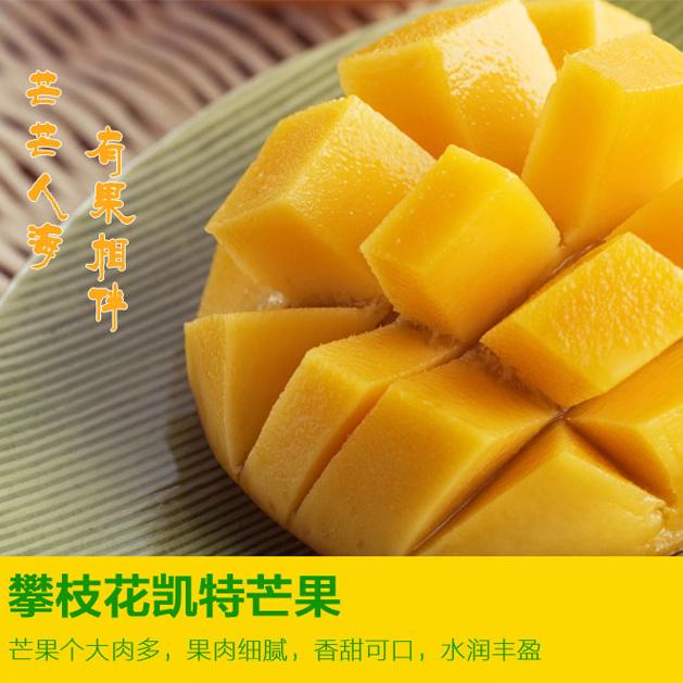 攀枝花凯特芒果 新鲜芒果 果肉细腻 富鑫民凯特芒果套黄袋白袋 10斤装