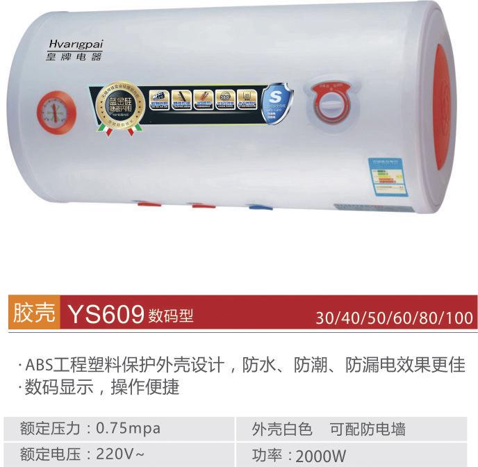 皇牌YS609圆桶机械储水式电热水器生产厂家 兴义电热水器批发