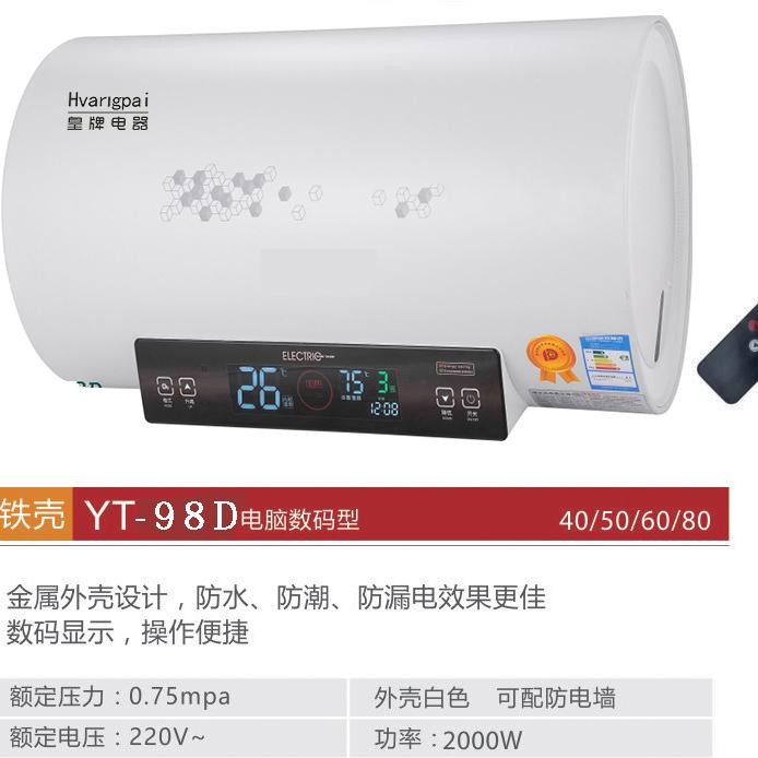 皇牌BT-A1扁桶铁壳电热水器生产厂家 遵义储水式电热水器批发