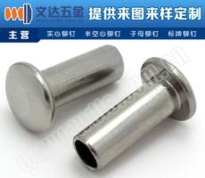 供应半空心不锈钢铆钉,GB873不锈钢铆钉, 平头半空心不锈钢卯钉