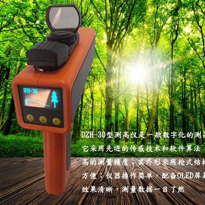 哈光测高仪DZH-30树木测高测角测距仪