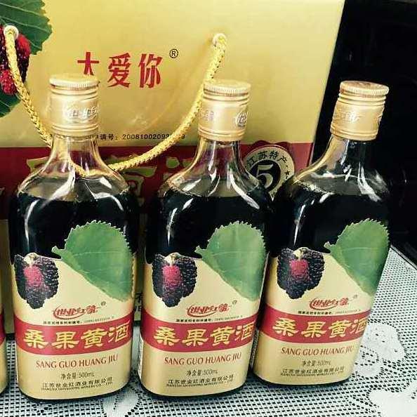 供应 桑果黄酒