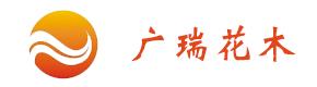 葡萄加盟_沭阳县广瑞花木场