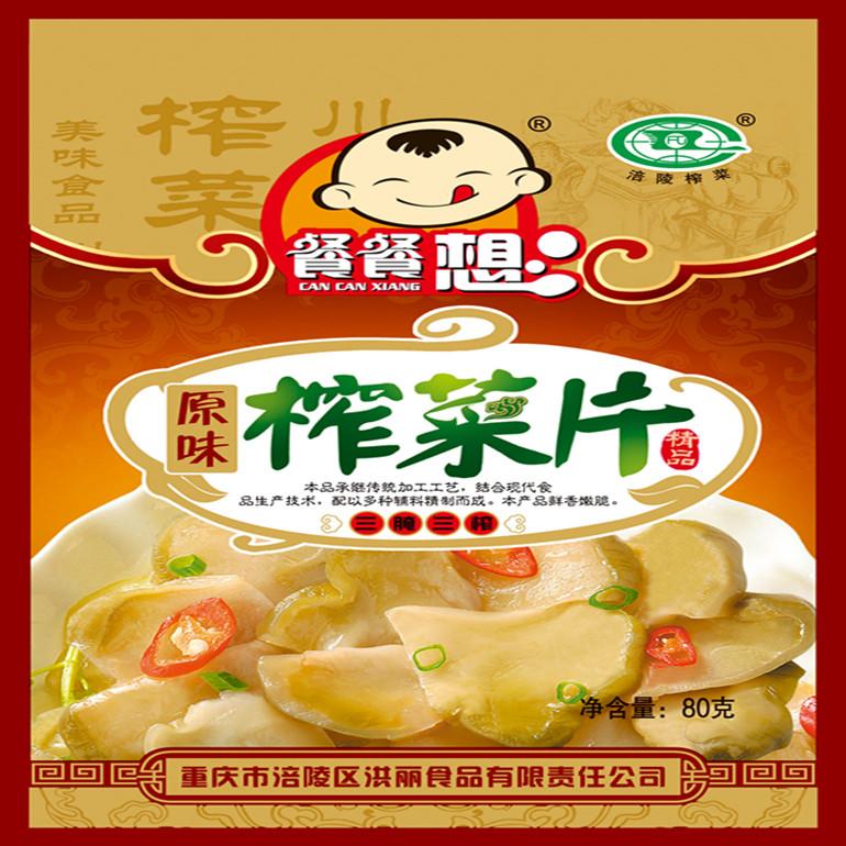餐餐想  正宗涪陵洪丽食品    原味榨菜片80gx100袋/件  无添加防腐剂