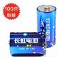 长虹厂电池 正品长虹1号电池 大号电池燃气灶热水器用 碱性长动力不漏液  直营
