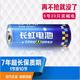 厂商直供 直销长虹电池5号 正品5号电池 碱性干电池遥控器玩具 干电池最新报价