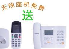 东莞联通企业无线固话客服中心