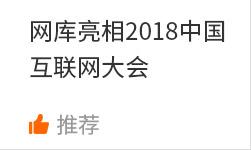 网库亮相2018中国互联网大会 奏响县域经济融合发展最强音