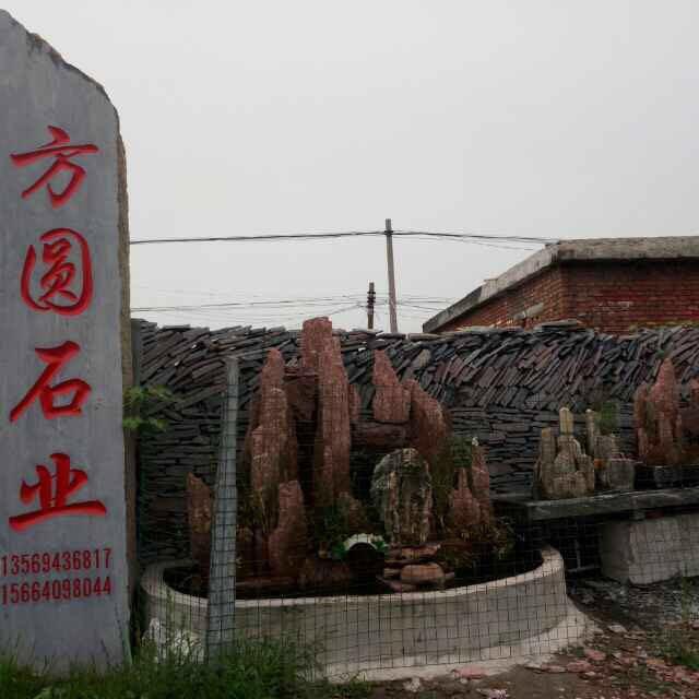 辉县市上八里镇方圆石业